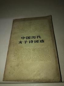 中国历代女子诗词选