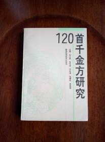 120首千金方研究(原装正版)