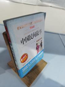 中国民间故事/导读版语文新课标必读丛书分级课外阅读青少版(无障碍阅读彩插本)