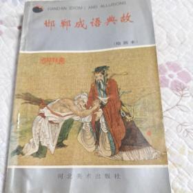 邯郸成语典故:绘画本