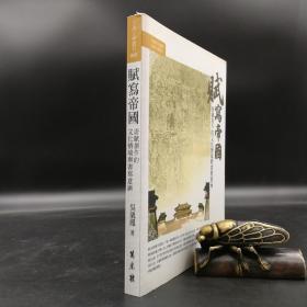 台湾万卷楼版 吴仪凤《賦寫帝國:唐賦創作的文化情境與書寫意涵》