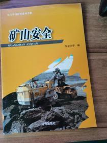 安全学习材料系列手册(矿山安全)铜版纸彩色