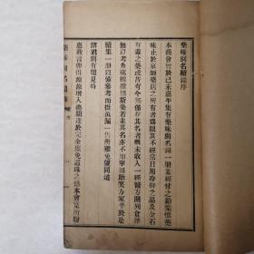 药味别名续录 【旧历壬戌年三月望日京师药行商会】