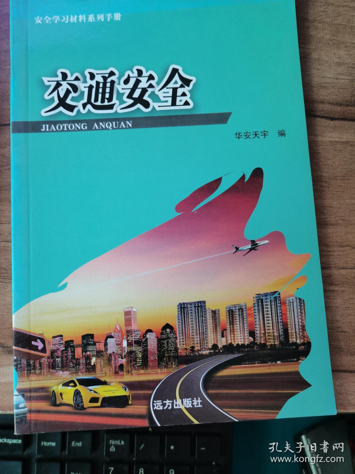 安全学习材料系列手册(交通安全)双彩铜板纸