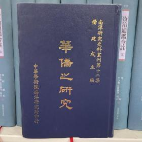 华侨之研究(1984年一版一印)