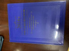 中国卫生和计划生育年鉴(2016卷)