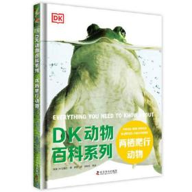 DK动物百科系列:两栖爬行动物(精装)