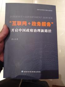 """""""互联网+政务服务""""开启中国政府治理新路径"""