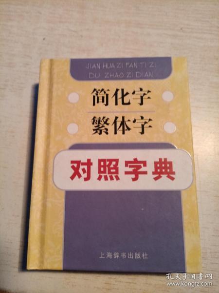 简化字繁体字对照字典
