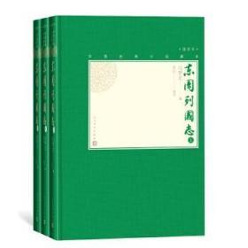 正版 中国古典小说藏本:东周列国志 (插图冯梦龙9787020130313