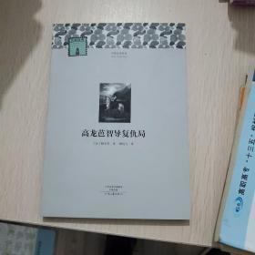 名著名译·外国文学经典:高龙芭智导复仇局