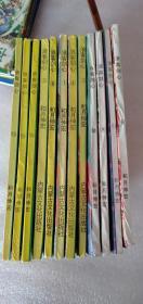 卡通漫画 浪客剑心 1--4  6 8--11 13--15 共计12本合售 私藏品好