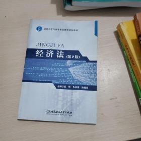 经济法(第2版)