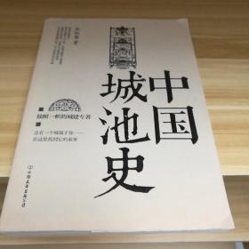 中国城池史【 正版全新 二版一印 现货实拍 】