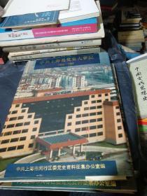 中共上海县党史大事记(1924-1992)