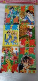 卡通漫画 男坂 1--6 共计 6册  私藏品好