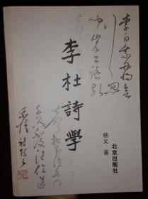李杜诗学: 中国社会科学院文学研究所                           重点科研项目