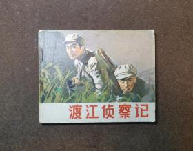 渡江侦察记(电影连环画/81年1版1印)
