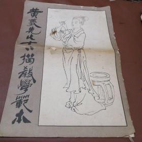 黄羲先生十八描教学范本