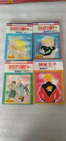 卡通漫画 神秘王子 1---4 共计4册合售 私藏品好