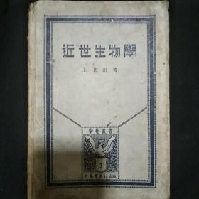 民国版《近世生物学》王其澍著 商务印书馆 民国时期出版 私藏 书品如图