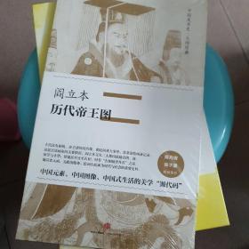 中国美术史·大师原典系列 阎立本·历代帝王图