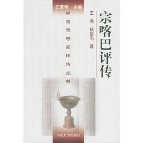 宗喀巴评传(中国思想家评传丛书)   王尧等著  南京大学出版社正版  全新未拆封