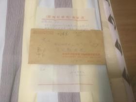 中国科学院资深院士刘东生教授信札一页