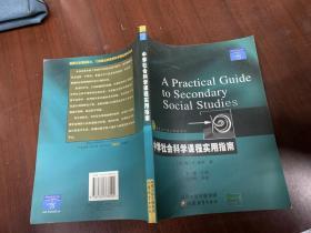 中学社会科学课程实用指南
