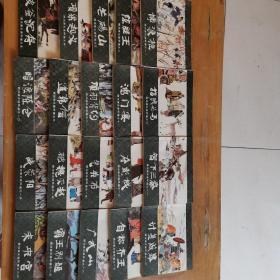 《西汉演义连环画》1-20全册