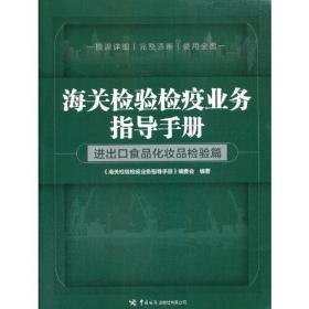 海关检验检疫业务指导手册-进出口食品化妆品检验篇