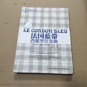 法国蓝带西餐烹饪宝典