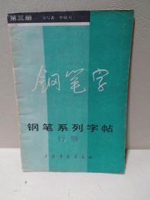 钢笔系列字帖(三) 行楷