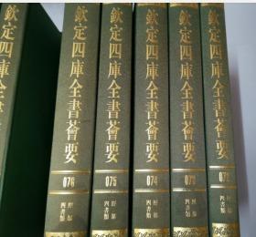 钦定四库全书荟要 ( 经部  四书类 )072--076册  (5册合售)
