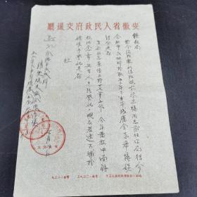 五十年代初钢笔信笺一张   安徽省人民政府交通厅