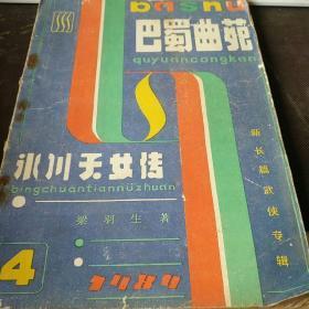 巴蜀曲苑1984第4期