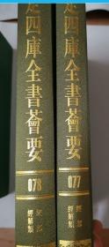 钦定四库全书荟要 ( 经部  经解类 )077--078册  (2册合售)
