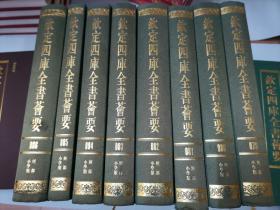 钦定四库全书荟要 ( 经部  小学类 )079--086册  (8册合售)