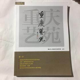 重庆艺苑(2020年刊总第116期119期)