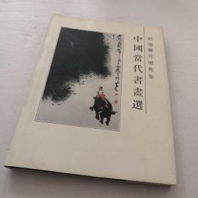 纪念蔡元培先生中国当代书画选