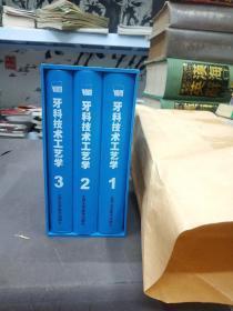 牙科技术工艺学(共3卷,全3卷,有外函套)
