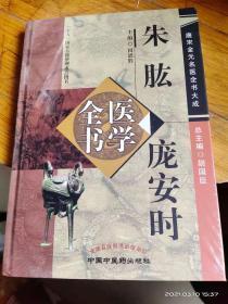 朱肱庞安时医学全书·唐宋金元名医全书大成