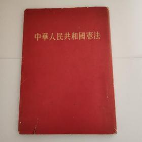 中华人民共和国宪法(1954年一版一印)