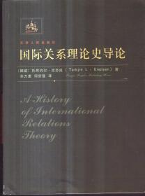 国际关系理论史导论