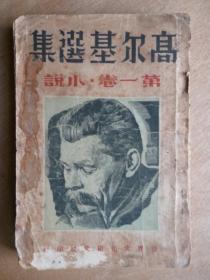 高尔基选集第一卷小说 民国25年7月出版