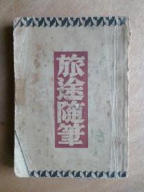 旅途随笔 海行杂记(两本合订)