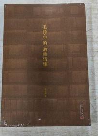 毛泽东的教师情愫