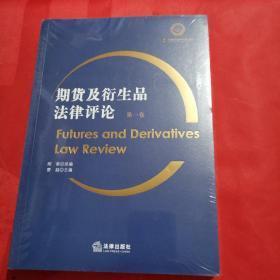 期货及衍生品法律评论(第1卷)未拆封