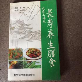 长寿养生膳食--峨眉山佛教(插图.1993年1版1印.小32开