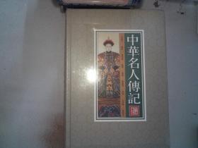 中华名人传记 6(精装)